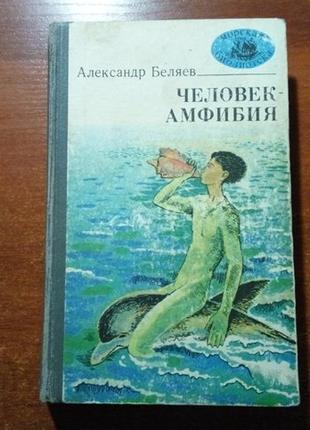Беляев А. Человек-амфибия. (Чудесное око. Остров Погибших корабле