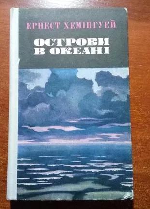 Хемінгуей Е. Острови в океані. Радянський письменник, 1976г.