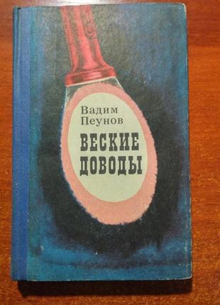 Пеунов Вадим. Веские доводы. Радянський письменник 1977