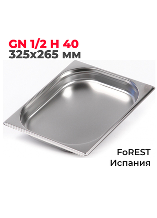 Гастроёмкость GN1/2 H 40 ( Forest ) 32.5×26.5 см Гастроемкость