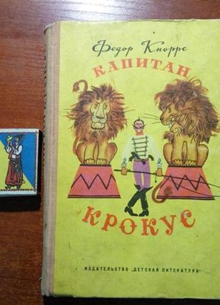 Кнорре Федор. Капитан Крокус.: Повесть-сказка. москва 1967