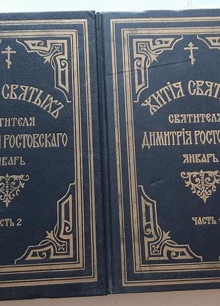 Жития Святых святителя Дмитрия Ростовского (январь)