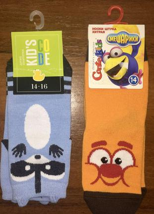 Носки детские размер на ногу  14-16см.