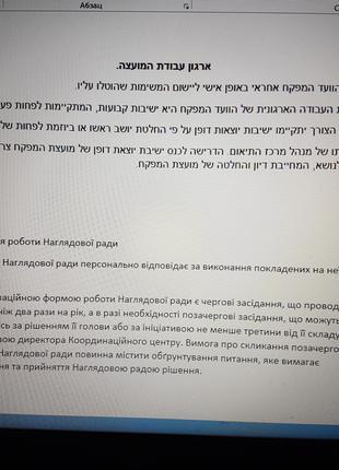 Переводчик иврит-русский-иврит
