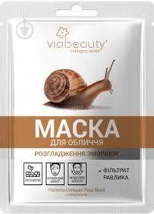 Маска для лица VIA Beauty Разглаживание морщин с фильтратом ул...
