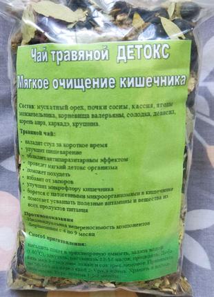 Чай травяной Детокс Мягкое очищение кишечника