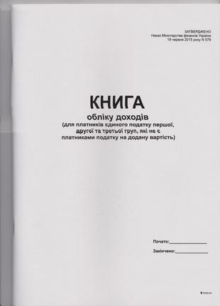 Регистрация ФОП Киев и Украина.