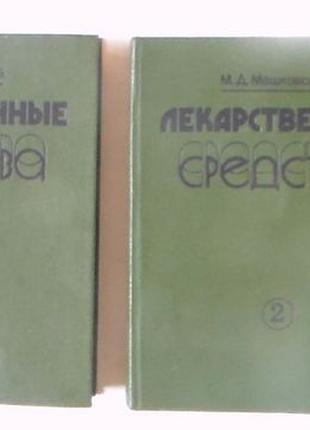 Книга Машковский Лекарственные средства 2 тома