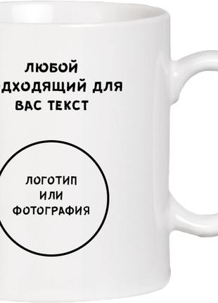 Печать на чашках Харьков, печать на кружках в Харькове