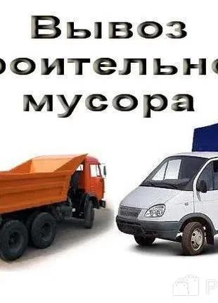 Вывоз хлама, вывоз мусора, вывоз бытовой техники