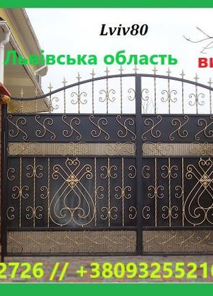 Брама Львів , ковані брама Львівська область