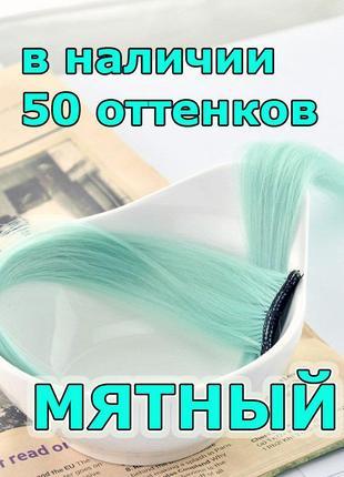 Волосы на заколках мята, аквамарин, тиффани, панг — пряди накл...