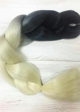 Канекалон омбре двухцветный чёрный блонд, брейды босерские косы