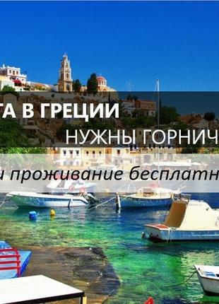 горничные в отели Греции