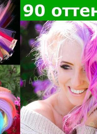 АКЦИЯ! Волосы На Заколках — Пряди цветные накладные, канекалон...