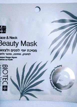 Маска Красоты для лица и шеи сильнодействующая, Израиль