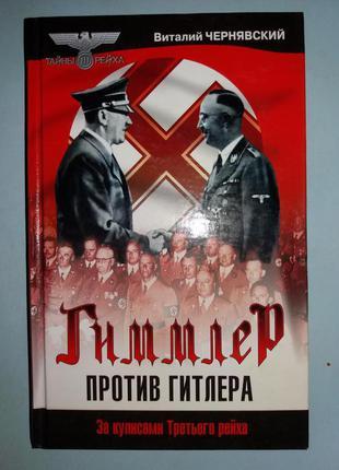 Гиммлер против Гитлера.
