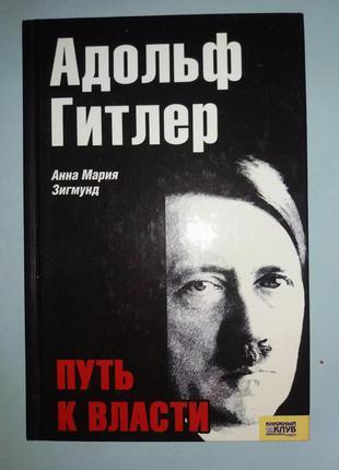 Адольф Гитлер. Путь к власти.