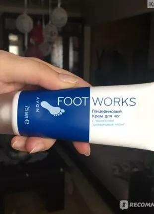 Крем для ног Avon Foot Works Глицериновый, с силиконом
