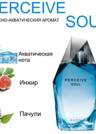 """Мужская туалетная вода Avon """"Perceive Soul"""""""