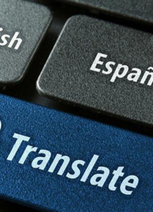 Перевод текстов с английского на русский через переводчик
