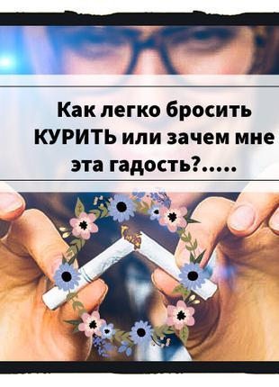 Кодування від АЛКО і Тютюно Залежності