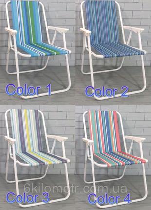 Кресло раскладное для отдыха и туризма 52*48*76 см. Стул туристич