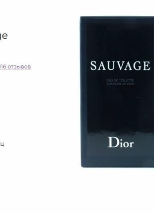 Christian Dior Sauvage- Духи,туалетная вода,Тестер- 60мл