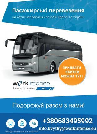 Компанія Workintense пропонує пасажирські перевезення