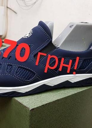 Мужские летние кроссовки - туфли. сетка.