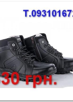 Мужские зимние ботинки. 40-45р.