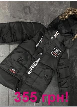 Детская зимняя куртка. новая.