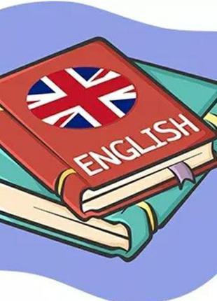 Репетитор з англійської мови