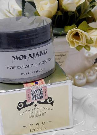 Воск для волос mofajang окрашивающий