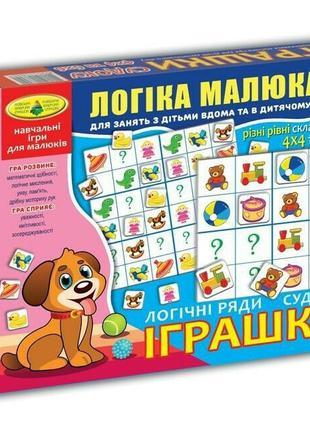 """Детская развивающая игра """"Логические ряды. Игрушки. Судоку"""" 82..."""