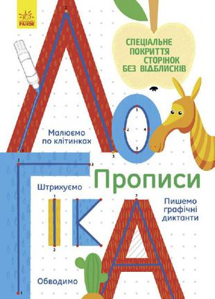 Книги для дошкольников на Логику 695008 на укр. языке