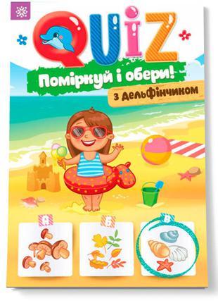 Развивающая Книга Подумай и выбери, с дельфинчиком QUIZ 120329...