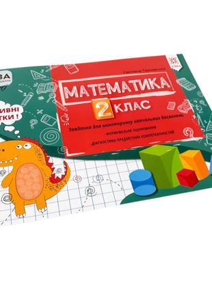 Обучающая книга Математика 2 класс. Задания для мониторинга уч...