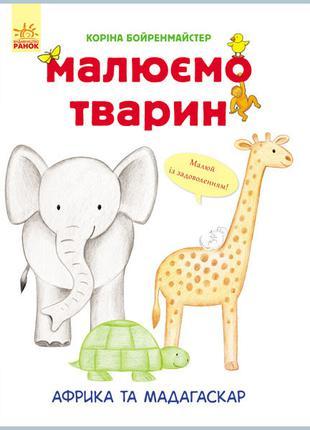 Развивающая книга Рисуем животных: Африка и Мадагаскар 655002 ...