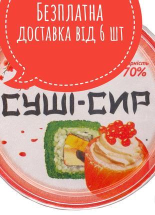 Сыр для суши / Крем-сыр / Канапковий 1 кг