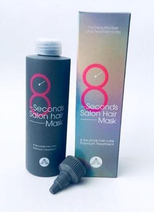 Маска доя волос masil 8 second salon hair mask