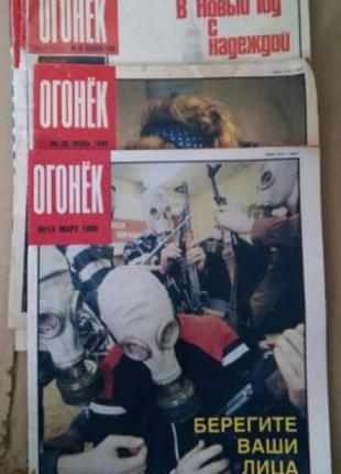 Журналы Огонёк 1989 и 1990 годов выпуска