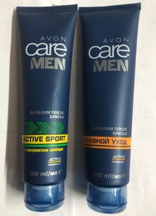 Баьзамы после бритья от Avon -Care men