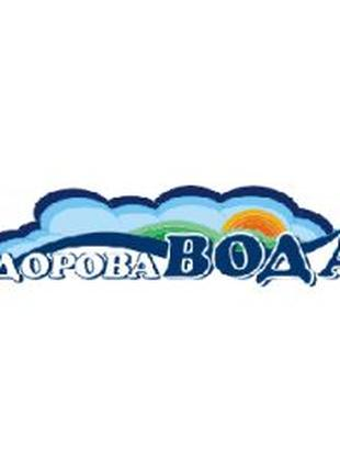 Доставка воды в с. Гатное