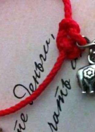 Красная нить с подвеской слон, сердце, замок