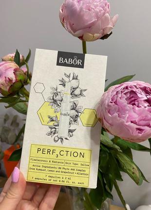 Лимитированный набор ампул BABOR Perfection - совершенство