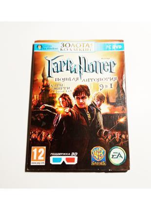 Полная Антология (Золотая коллекция) Гарри Поттер 9 в 1 DVD 2 ПК