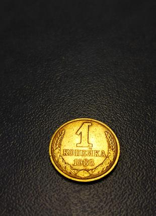 Монета СССР 1 копейка 1988 год