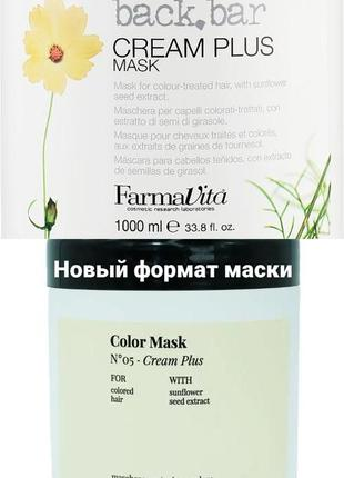 Маска для ламинирования волос farmavita back bar №05 1000 мл