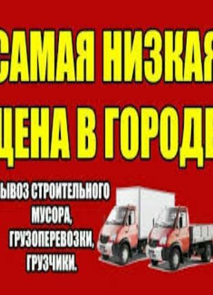 Услуги грузчиков,вывоз мусора,переезды,занос строй материалов